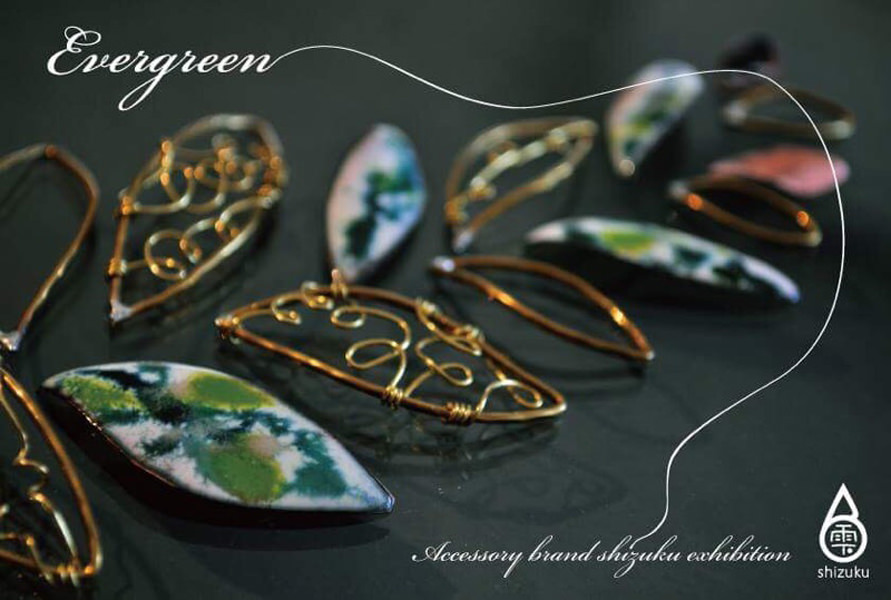 enlc-201706-Accessory brand shizuku exhibition「evergreen」