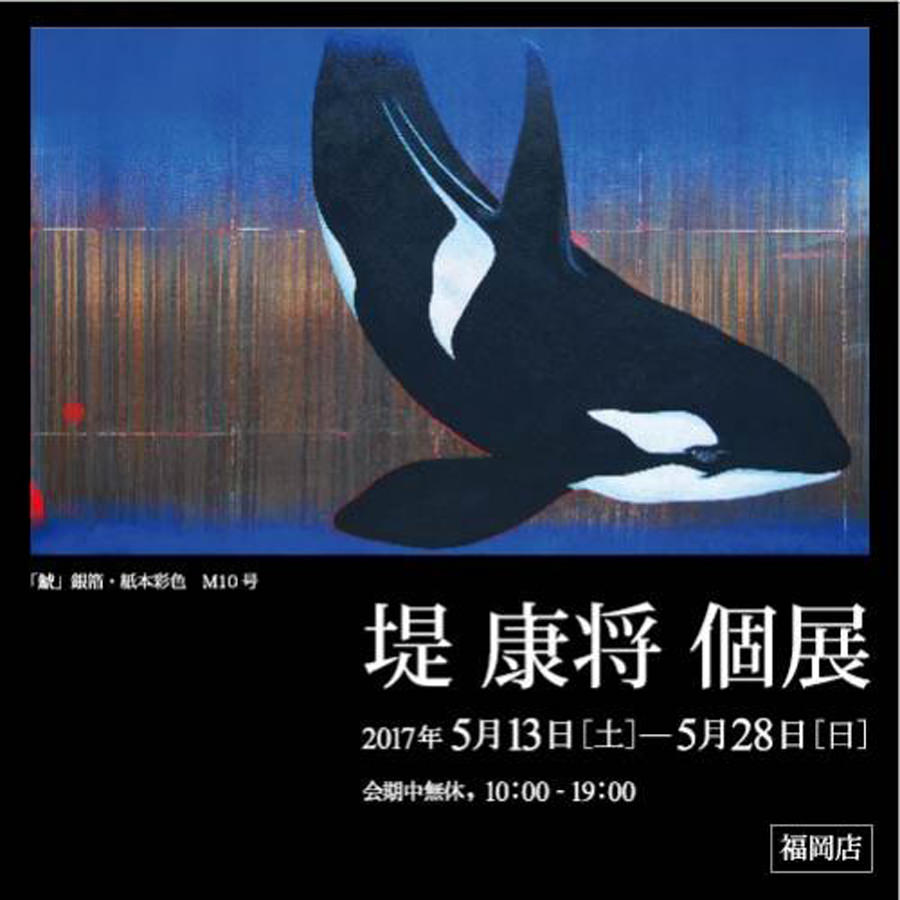 mizoe-201705-堤 康将 個展
