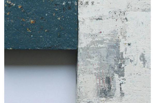 hanao-201707-堤康博 個展 「二相景」