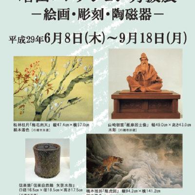 masuda-201706-第1回 寄贈された増田コレクション秀抜展-絵画・彫刻・陶磁器