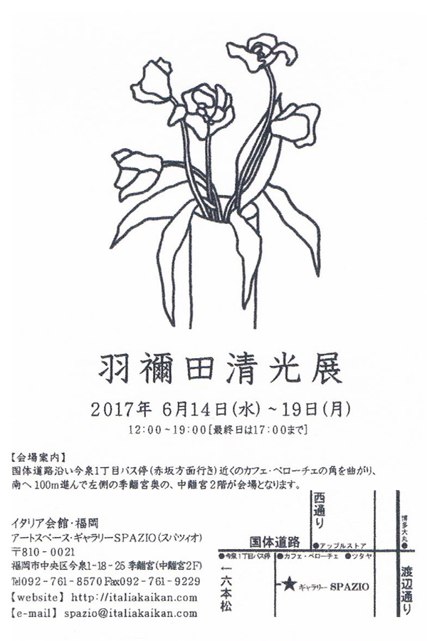 spazio-201706-羽禰田清光展