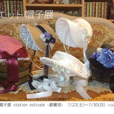 fuckur-201707-シュエット帽子展2 「station estivale -避暑地-」