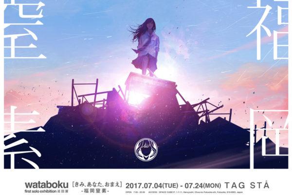 tagsta-201707-wataboku 1st solo exhibition 巡回展 「きみ、あなた、おまえ-福岡窒素-」
