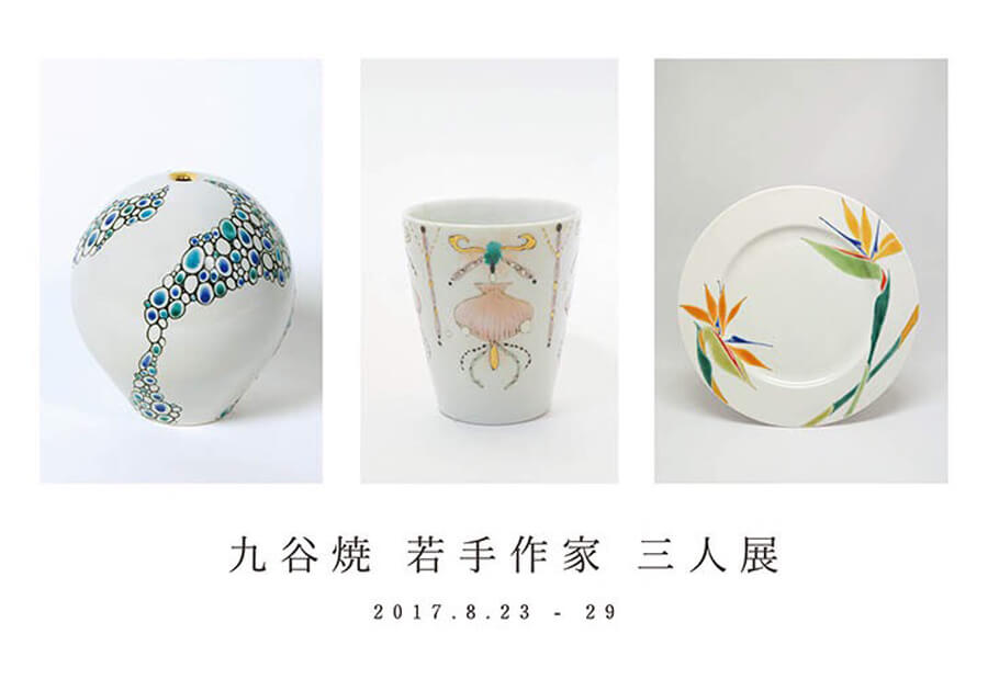 iwataya-201708-九谷焼 若手作家 三人展