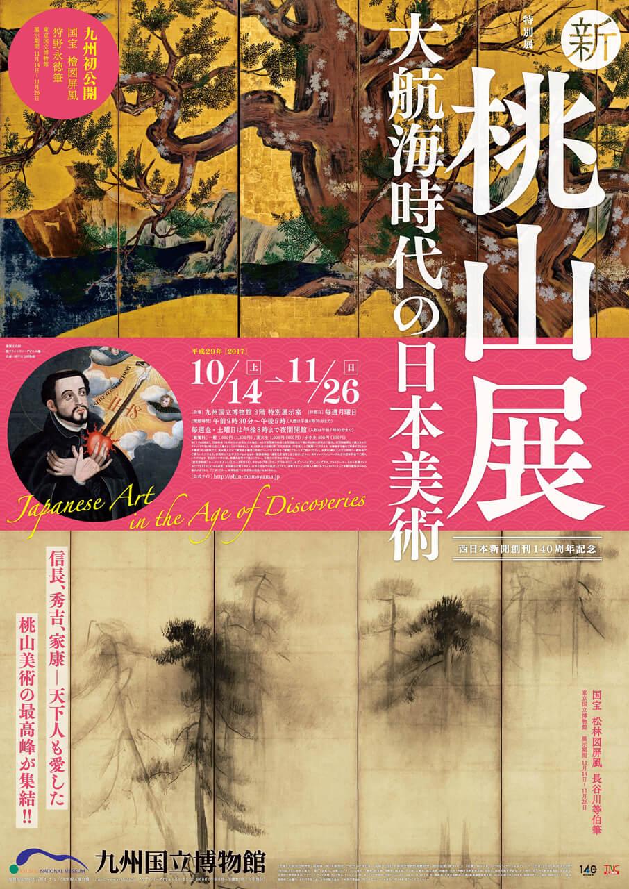 knm-201710-特別展「新・桃山展-大航海時代の日本美術」