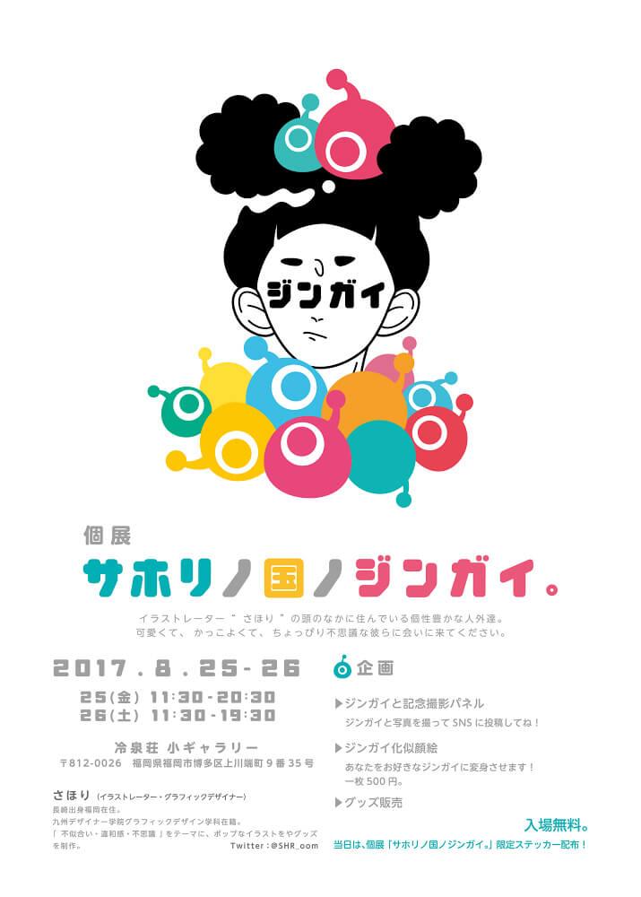 reizenso-201708-さほり個展「サホリノ国ノジンガイ。」-01
