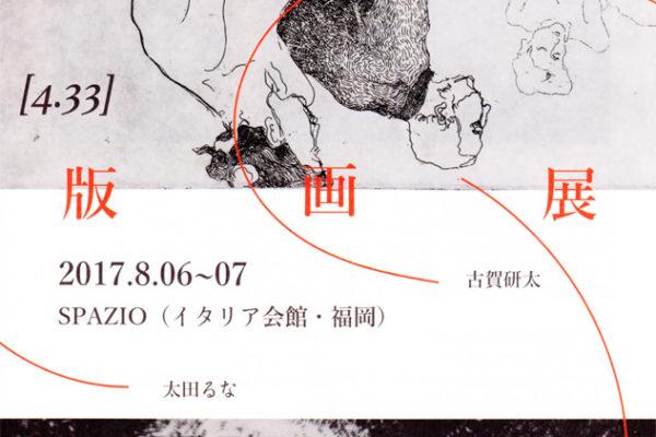 spazio-201708-版画展 [4.33]古賀研太 [Lei]太田るな-01