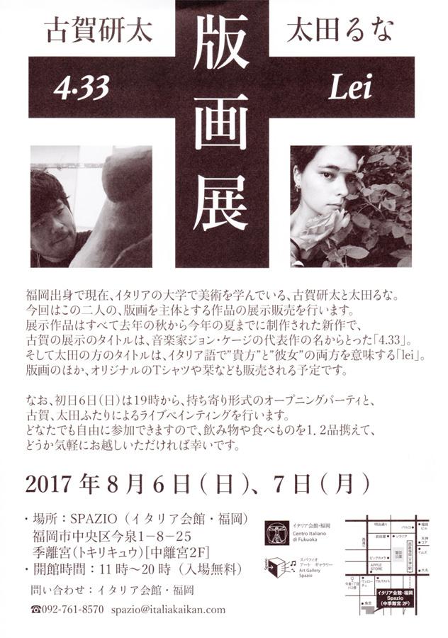 spazio-201708-版画展 [4.33]古賀研太 [Lei]太田るな-02