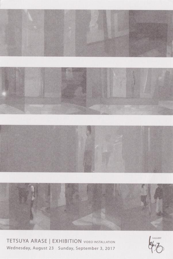 toile-201708-荒瀬哲也展