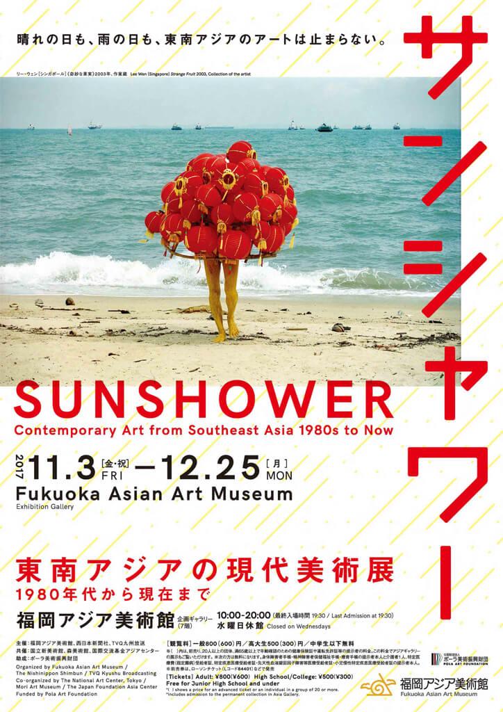 faam-201711-サンシャワー:東南アジアの現代美術展 1980年代から現在まで-DM表