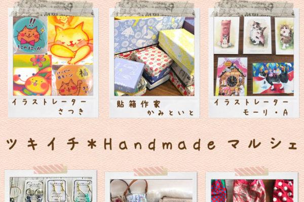 huestyle-201709-Handmadeマルシェ