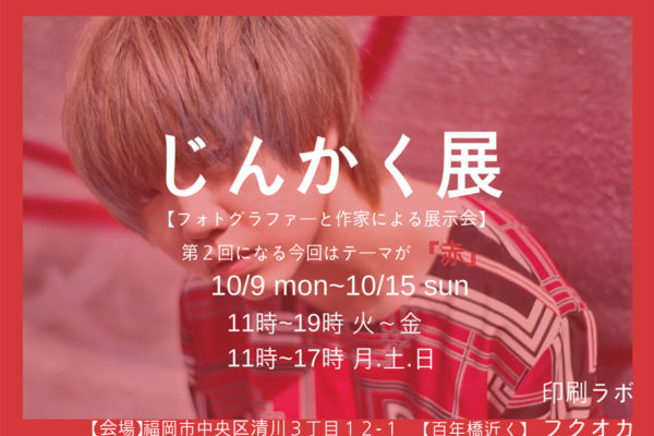 "printlab-201710-Photo Exhibition "" じんかく展 """