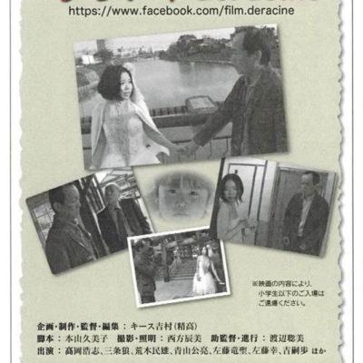 spazio-201709-東峰村復興支援上映会「デラシネ」