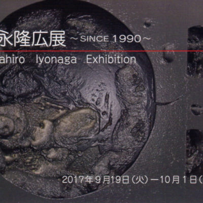 toile-201709-弥永隆広展 ~SINCE 1990~