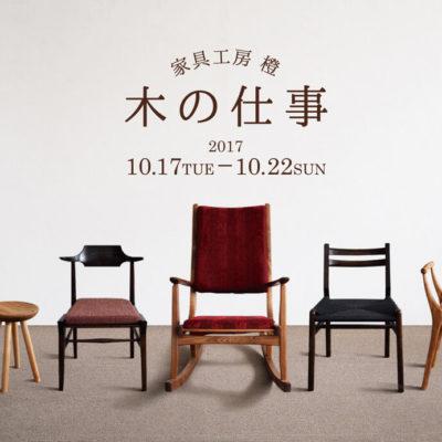 enlc-201710-家具工房 橙 -木の仕事-