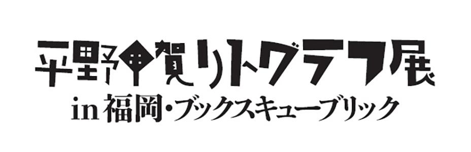 kubrick-201710-平野甲賀リトグラフ展-01