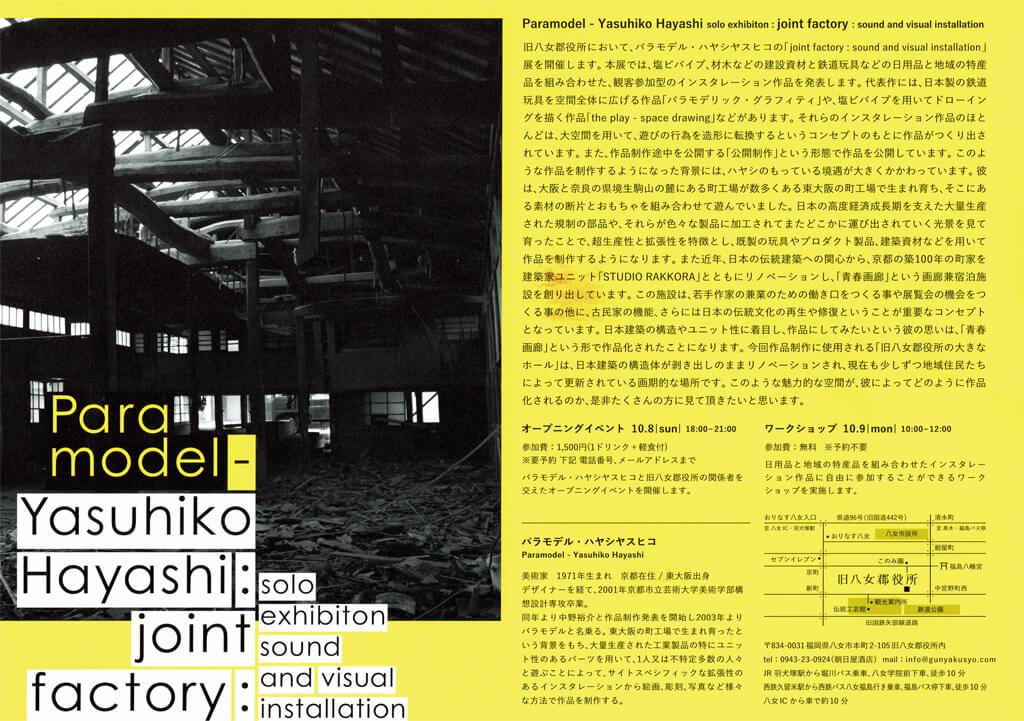 paramodel-201710-パラモデル ハヤシヤスヒコ 個展 「joint factory sound andvisual installation」-02