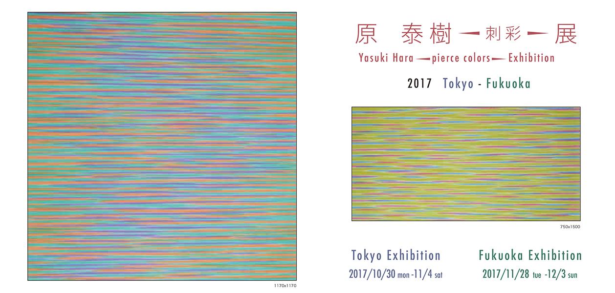spazio-201711-原 泰樹 -刺彩- 展