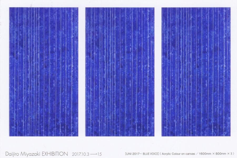 toile-201710-宮崎大治郎 展