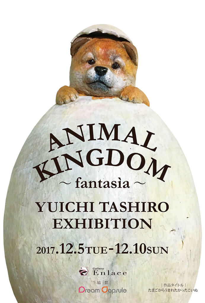enlc-201712-田代雄一個展 ANIMAL KINGDOM ~fantasia~
