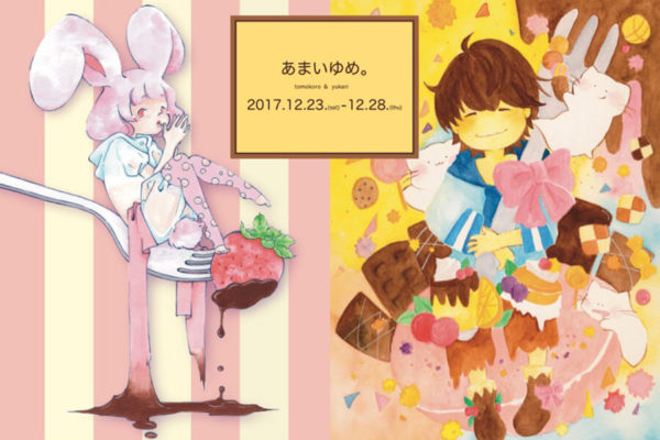 fuckur-201712-tomokoro&yukariイラスト展「あまいゆめ。」
