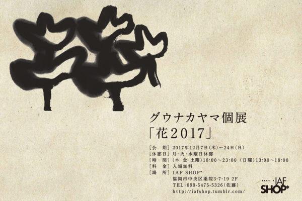 iaf-201712-グウナカヤマ個展 「花 2017」
