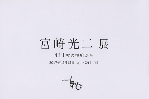 toile-201712-宮崎光二 展