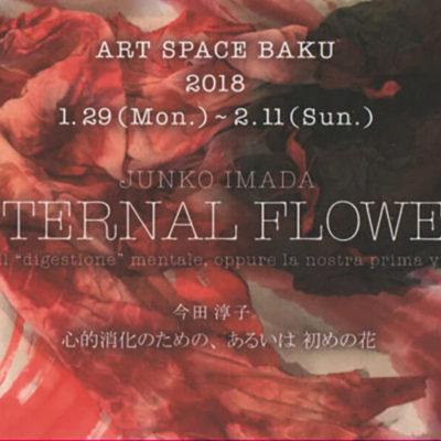 baku-201801-今田淳子展「心的消化のための、あるいは初め