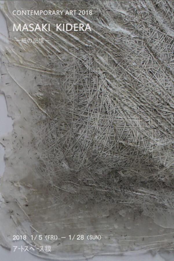 baku-201801-木寺正喜展「紙の記憶」