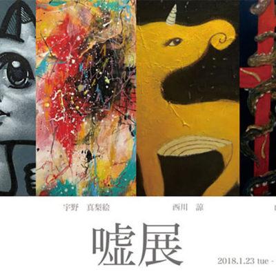 kanze-201801-嘘展