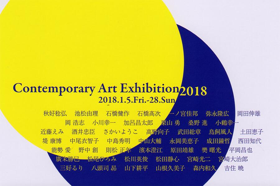 toile-201801-コンテンポラリーアート小品展