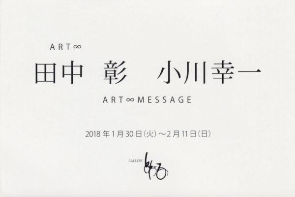 towaru-201801-田中彰-小川幸一-展覧会