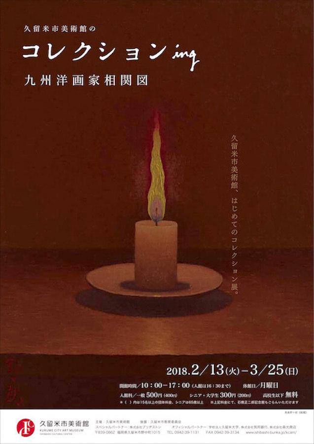 kurume-201802-九州洋画家相関図-コレクション展