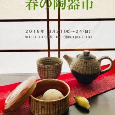 casm-201803-春の陶器市