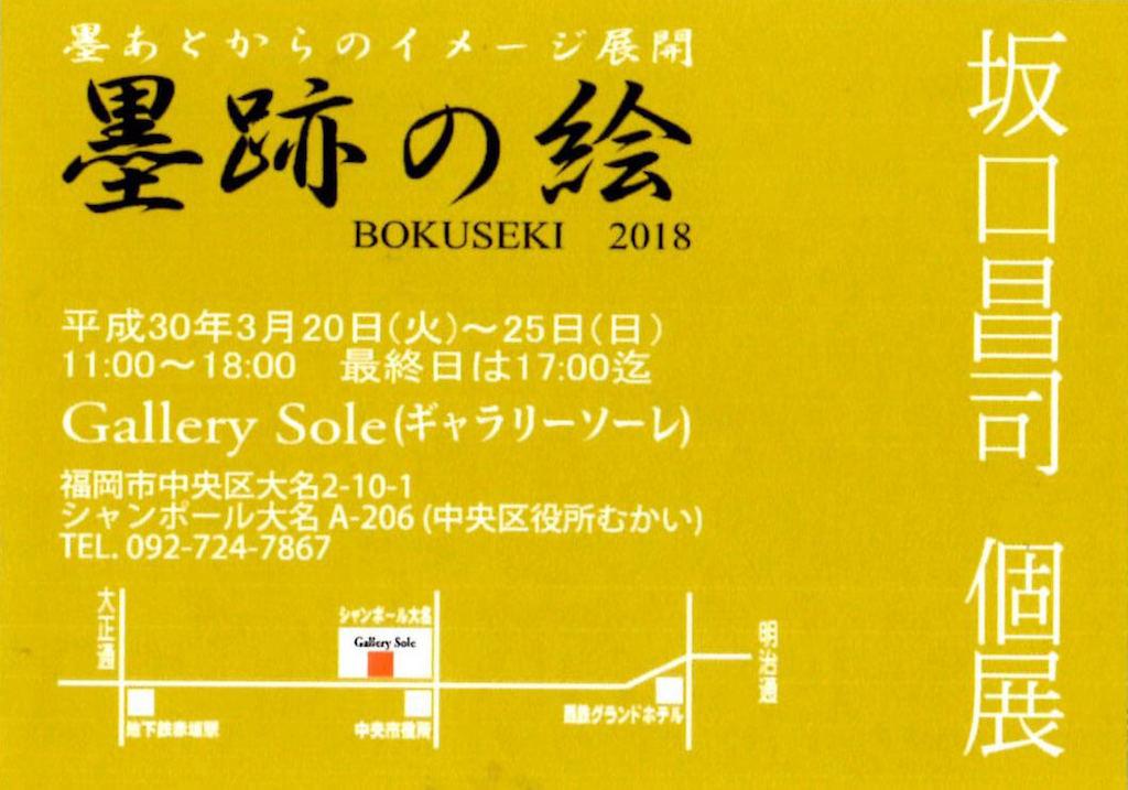 sole-201803-坂口昌司-個展-01