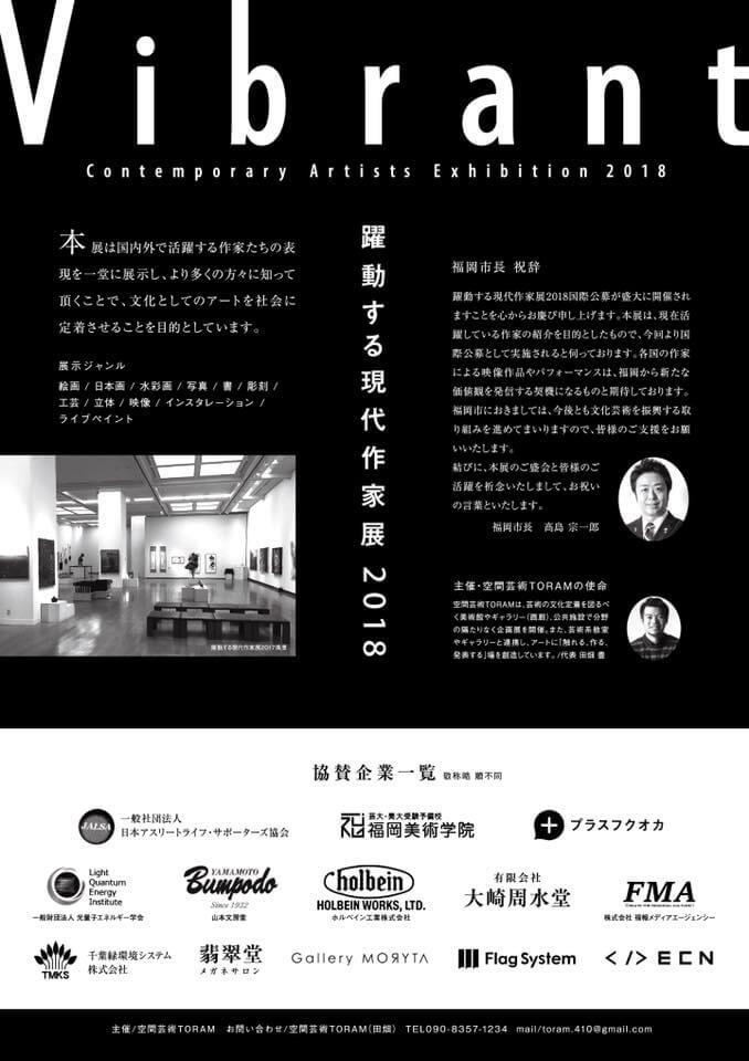 toram-201804-躍動する現代作家展2018-02