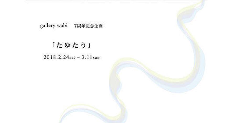 wabi-201802-たゆたう-展覧会