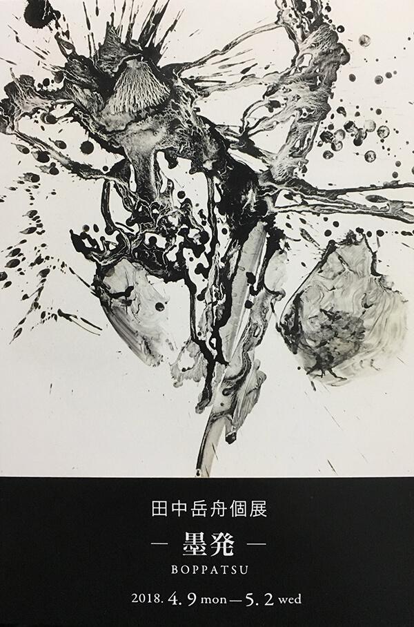 baroff-201804-田中岳舟個展 ー墨発ー