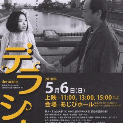 faam-201805-東峰村災害復興支援「デラシネ」上映会