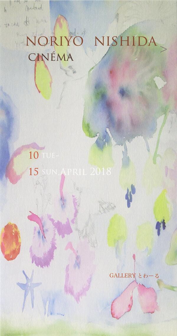"toile-201804-西田 知代 NORIYO NISHIDA ""CINEMA"""