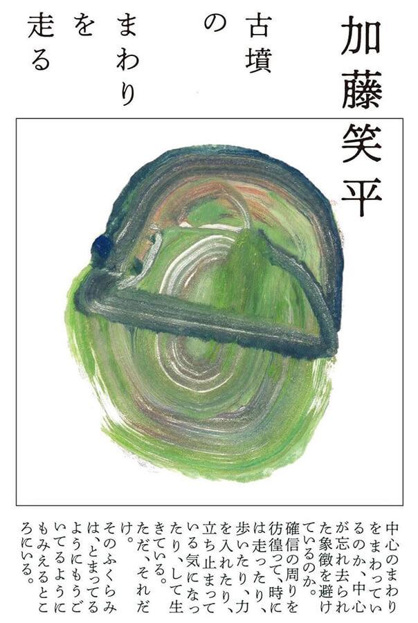 iaf-201805-加藤笑平 古墳のまわりを走る-01