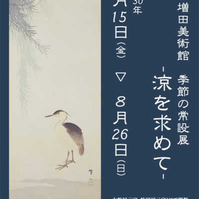 masuda-201806-季節の常設-展覧会