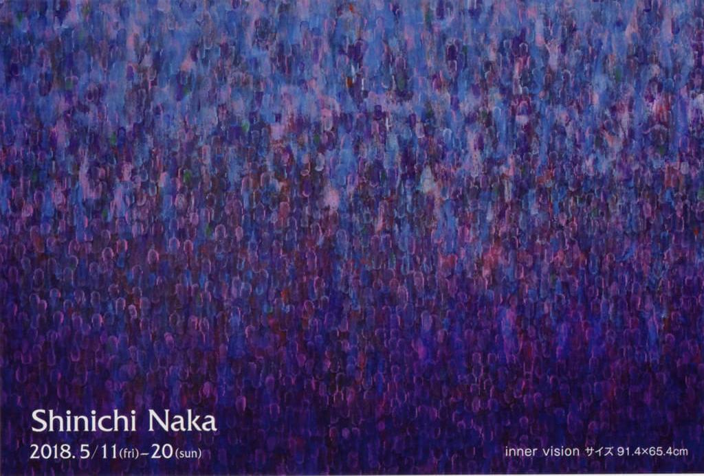 ogata-201805-ナカシンイチ-展覧会