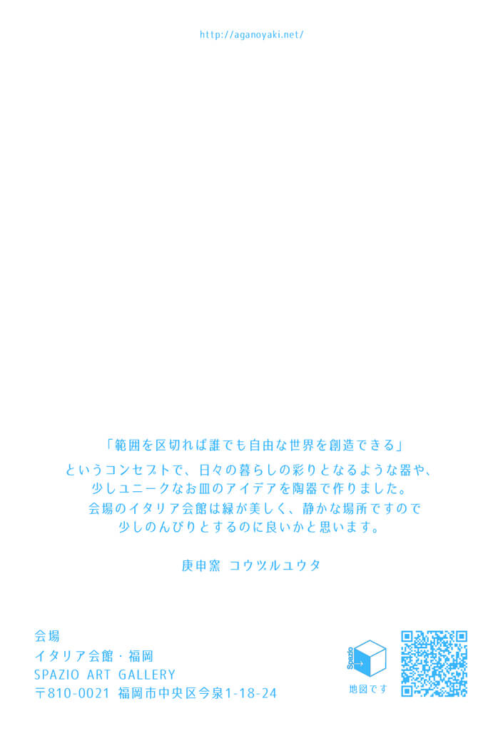spazio-201805-高鶴裕太-展覧会2