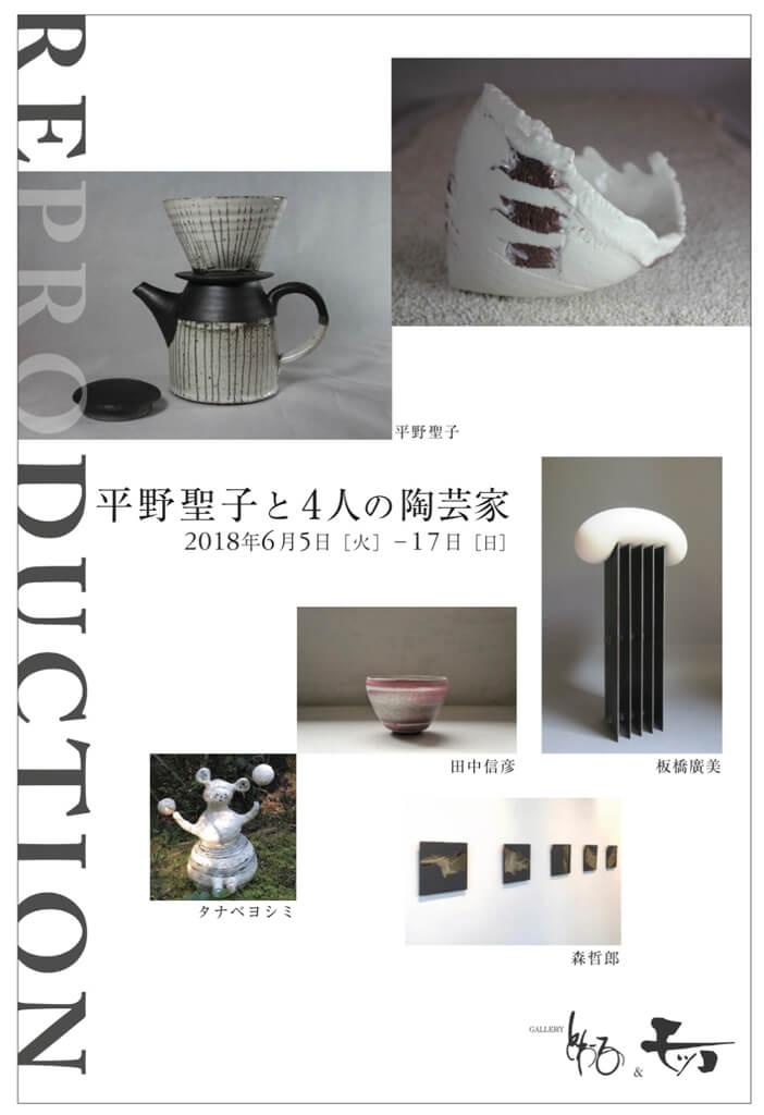 toile-201806-平野聖子-展覧会1