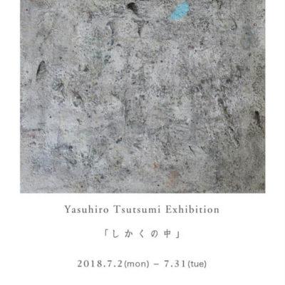 hanao-201807-堤康博-作品展