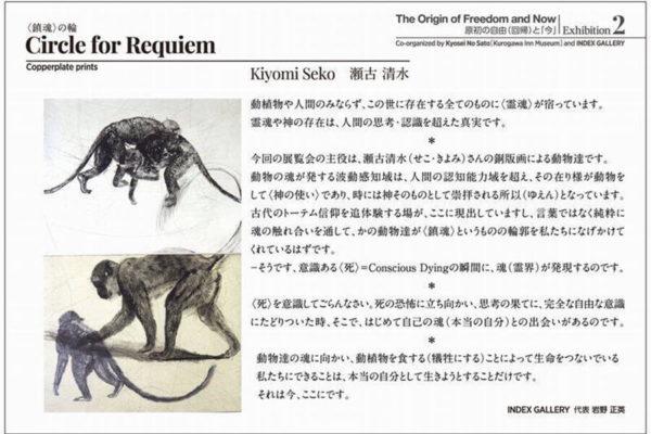 kim-201804-鎮魂の輪 Circle for Requiem 瀬古清水展