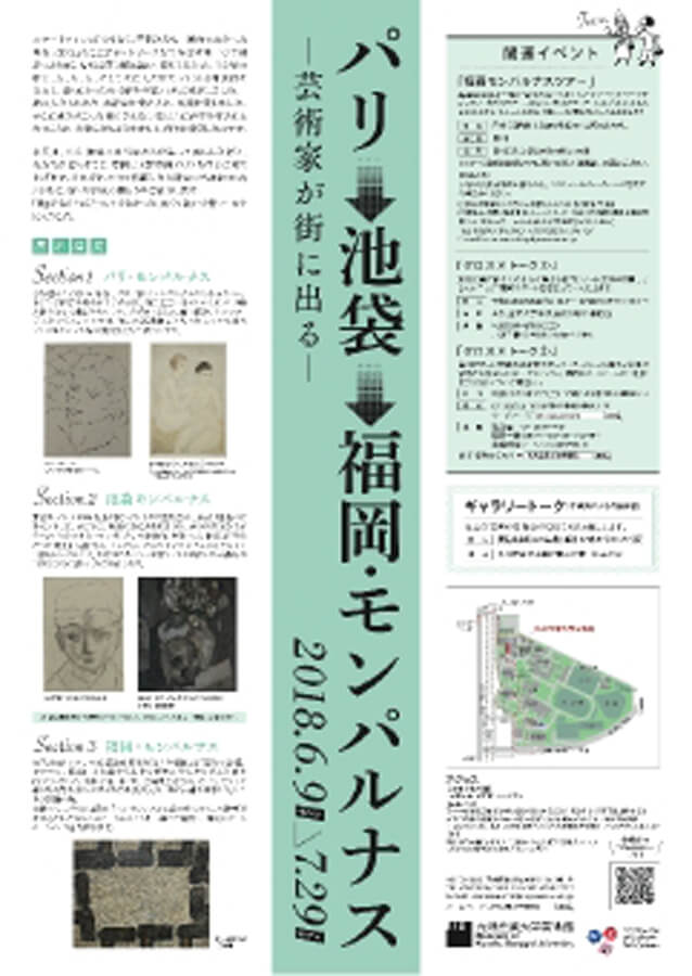 mksu-201806-九州産業大学-美術館所蔵展2