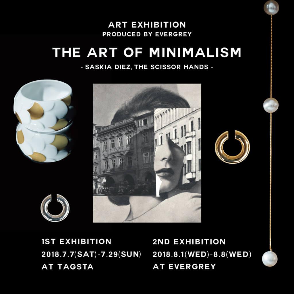 tagsta-201807-minimalism-展覧会1