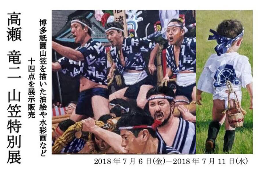 410g-201807-高瀬竜二 博多祇園山笠特別展